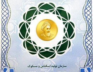 قیمت طلا و سکه ۱۳۹۰/۰۱/۰۸